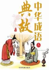 中华成语典故(叁)