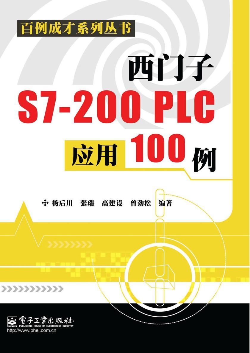 西门子S7-200 PLC应用100例