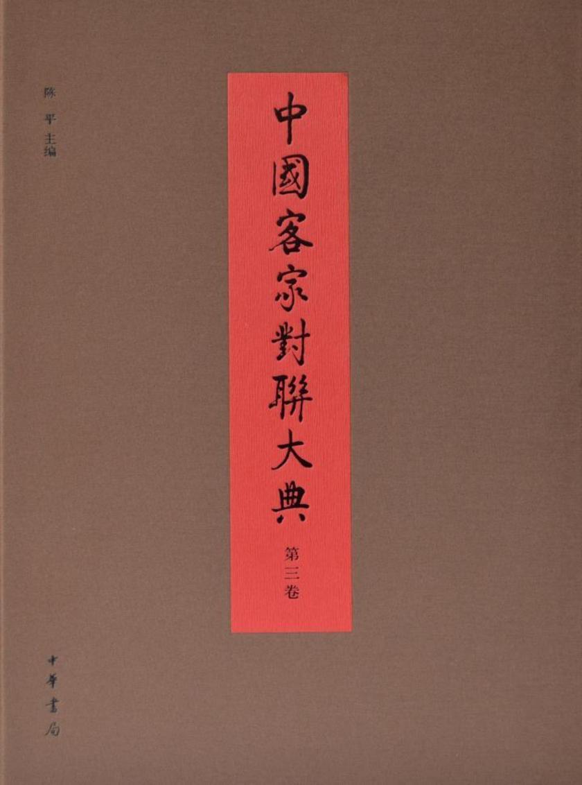 中国客家对联大典(第三卷)(精)