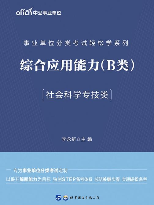 事业单位轻松学系列 中公2020事业单位分类考试轻松学系列综合应用能力(B类)