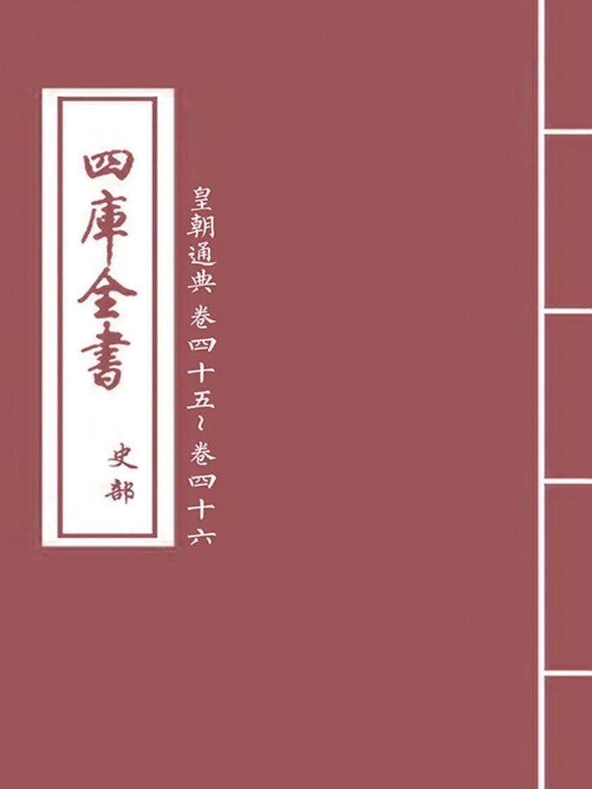 皇朝通典卷四十五~卷四十六