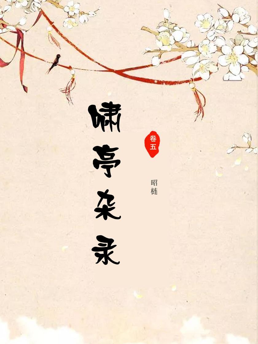 啸亭杂录(卷五)
