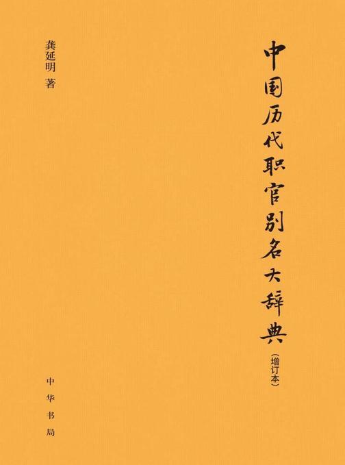 中国历代职官别名大辞典(增订本)精