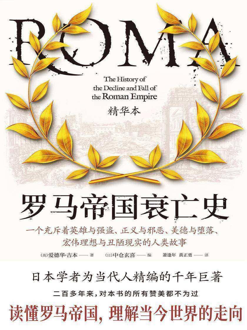 罗马帝国衰亡史(覆盖社会变革、外族移民、宗教信仰三大主题,日本学者为当代人精编的不朽巨著!一部罗马史、一部政治史,更是一部世界史)