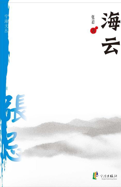宁海文丛——海云