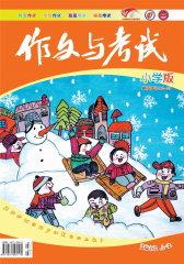 作文与考试·小学版 月刊 2012年02期(电子杂志)(仅适用PC阅读)