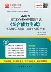 2018年上海市社区工作者公开招聘考试《综合能力测试》考点精讲及典型题(含历年真题)详解
