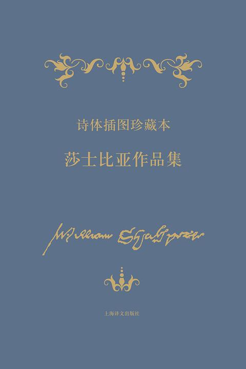 诗体插图珍藏本莎士比亚作品集