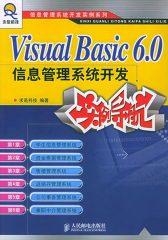 Visual Basic 6.0信息管理系统开发实例导航