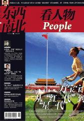 东西南北 半月刊 2011年21期(电子杂志)(仅适用PC阅读)