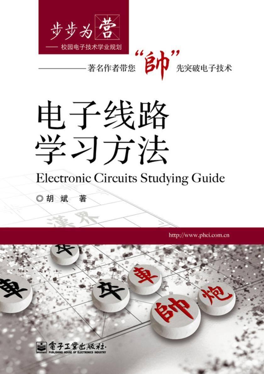 电子线路学习方法