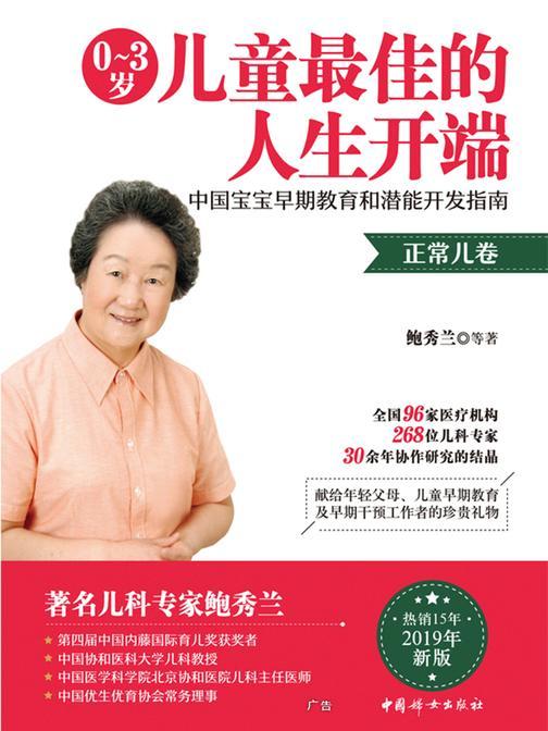 0~3岁儿童最佳的人生开端:中国宝宝早期教育和潜能开发指南(正常儿卷)