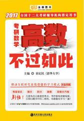 2017金榜图书李永乐 王式安考研数学系列 高数不过如此 (全国十二大考研辅导机构指定用书)