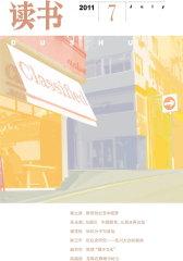 读书 月刊 2011年07期(电子杂志)(仅适用PC阅读)