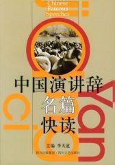 中国演讲辞名篇快读