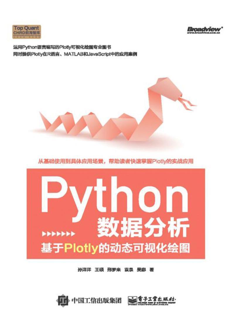 Python 数据分析:基于Plotly 的动态可视化绘图