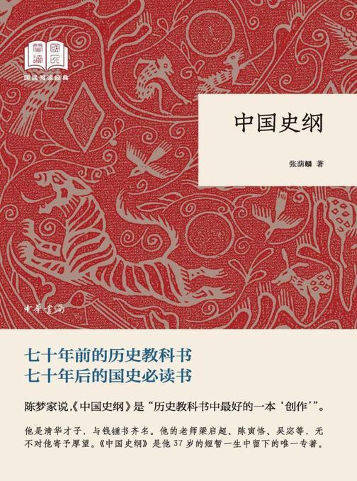 中国史纲--国民阅读经典(平装)