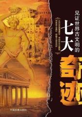 见证世界古文明的七大奇迹