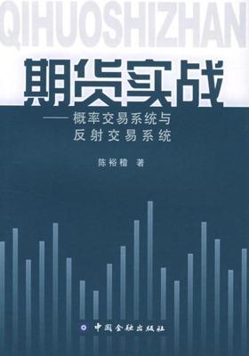 期货实战:概率交易系统与反射交易系统(仅适用PC阅读)