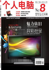 个人电脑 月刊 2011年08期(电子杂志)(仅适用PC阅读)