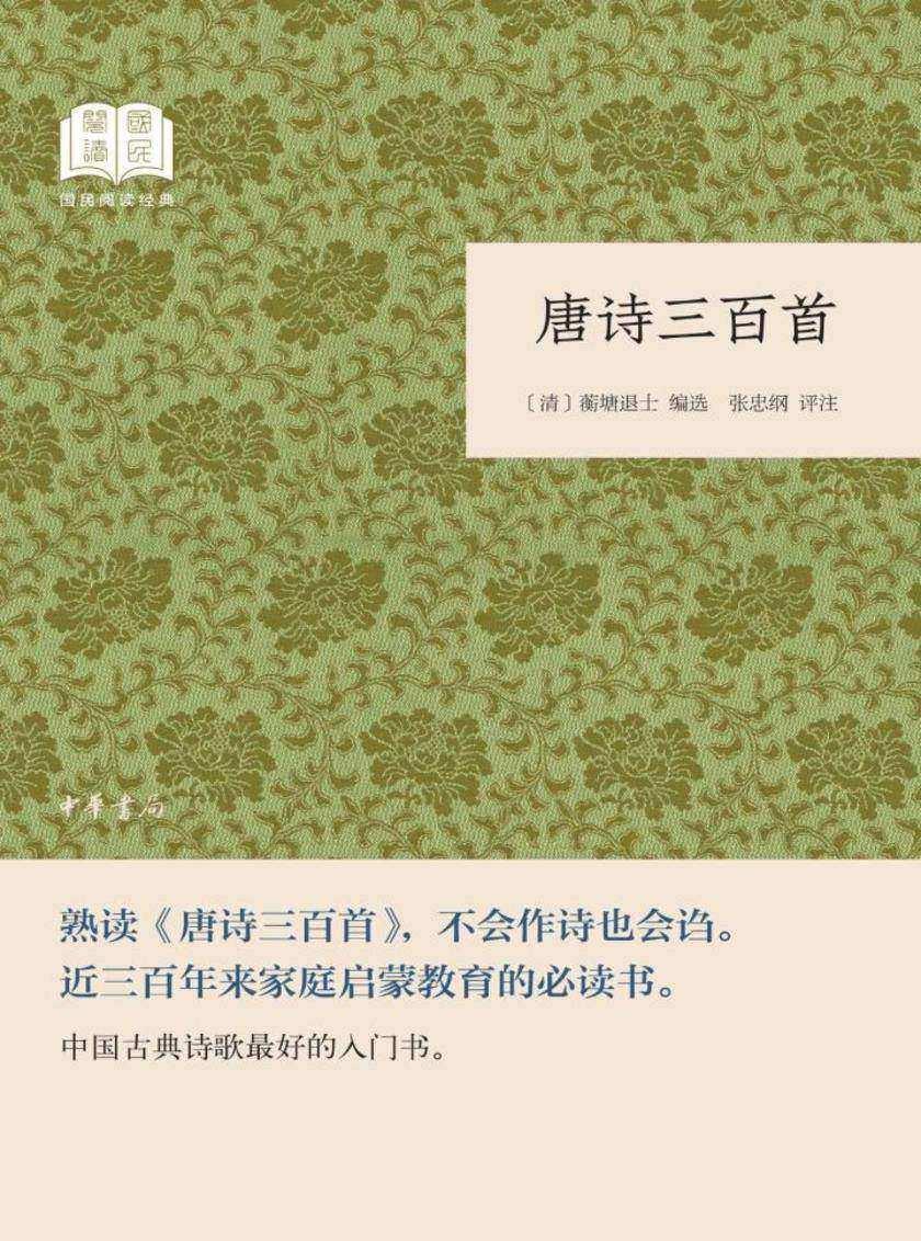 唐诗三百首--国民阅读经典(平装)