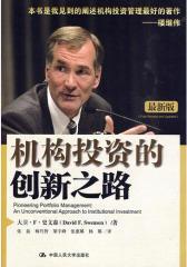 机构投资的创新之路(试读本)