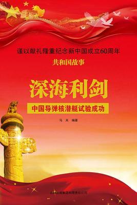 深海利剑:中国导弹核潜艇试验成功