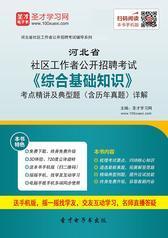 2018年河北省社区工作者公开招聘考试《综合基础知识》考点精讲及典型题(含历年真题)详解