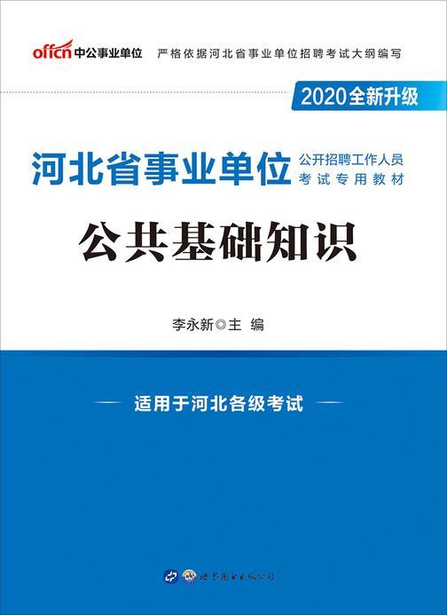 中公2020河北省事业单位公开招聘工作人员考试专用教材公共基础知识(全新升级)