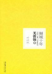 倾城十年·芙蓉锦(试读本)
