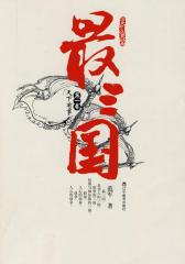 三国(第一卷)(仅适用PC阅读)