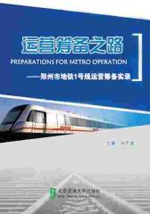 运营筹备之路:郑州市地铁1号线运营筹备实录