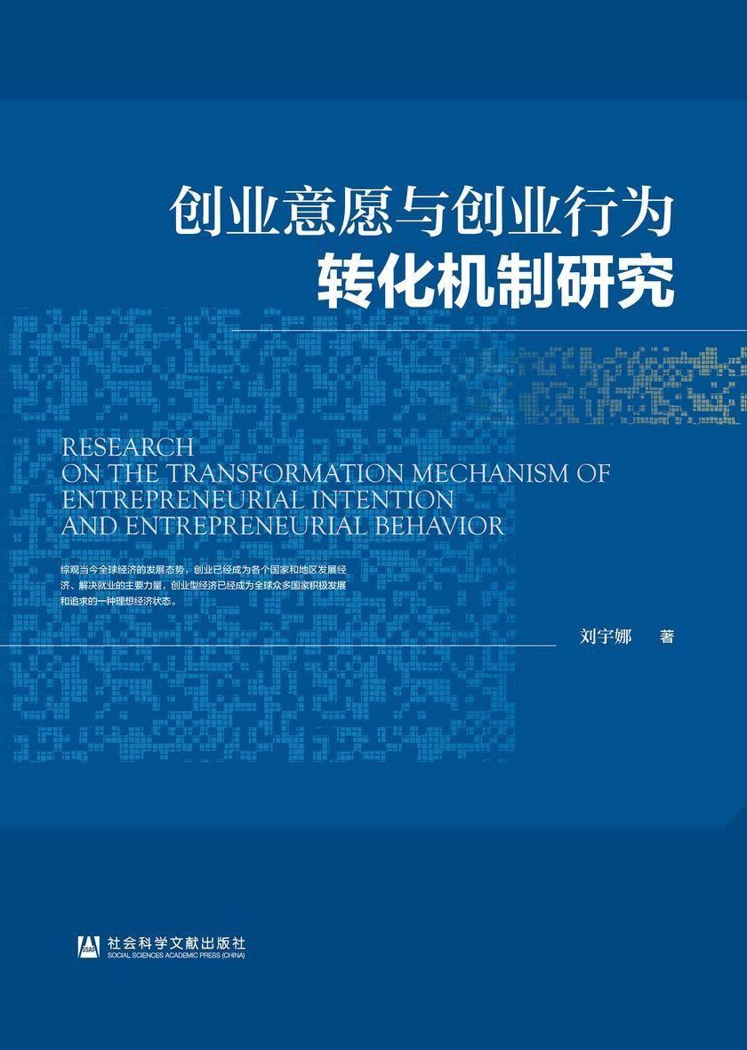 创业意愿与创业行为转化机制研究