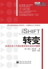 转变:未来社会工作岗位需求变化及应对策略(试读本)