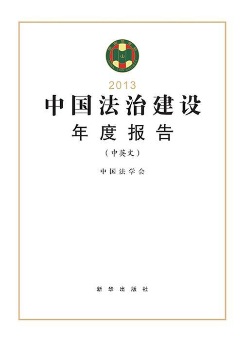 中国法治建设年度报告