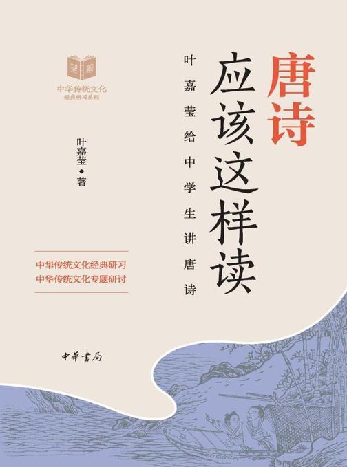 唐诗应该这样读--中华传统文化经典研习