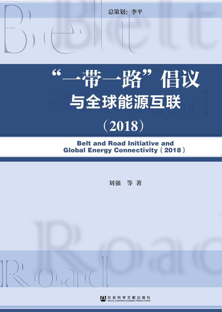 """""""一带一路""""倡议与全球能源互联(2018)"""