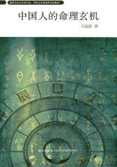 中国人的命理玄机(试读本)