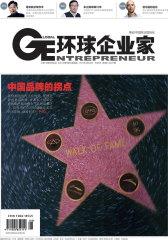 环球企业家 半月刊 2011年08期(电子杂志)(仅适用PC阅读)
