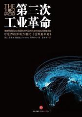 第三次工业革命(试读本)