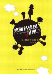迪斯科侦探星期三(上、下)(试读本)