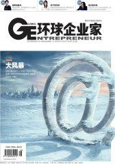 环球企业家 半月刊 2011年16期(电子杂志)(仅适用PC阅读)