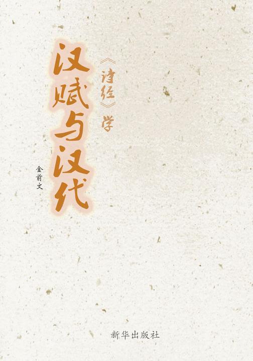 汉赋与汉代《诗经》学