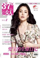 37°女人 月刊 2012年02期(电子杂志)(仅适用PC阅读)