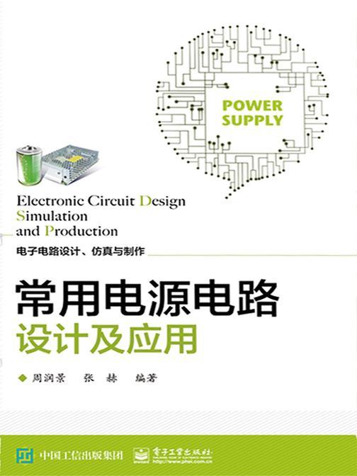 常用电源电路设计及应用