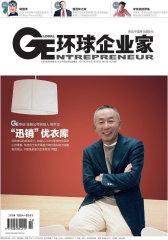 环球企业家 半月刊 2011年14期(电子杂志)(仅适用PC阅读)