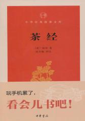 茶经--中华经典指掌文库
