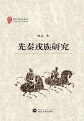 先秦戎族研究