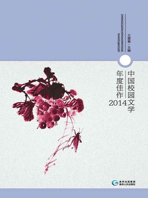 中国校园文学年度佳作2014