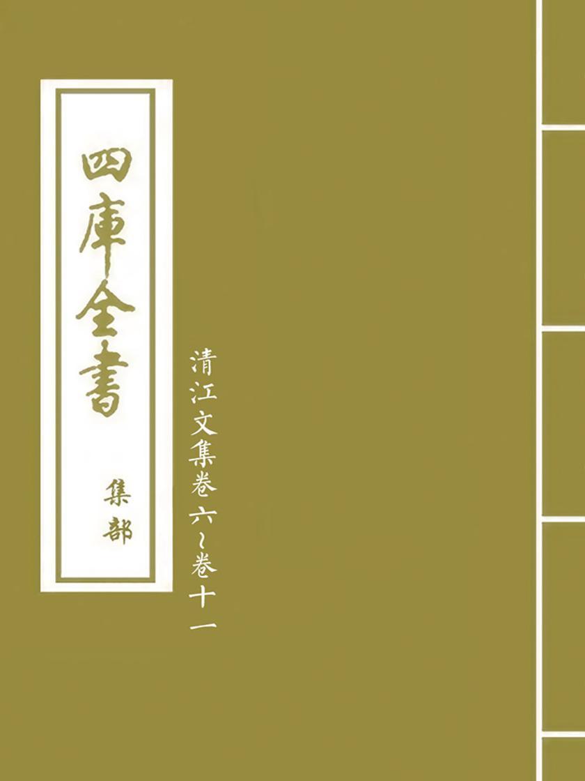 清江文集卷六~卷十一